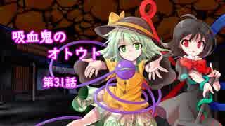 【幻想入り】 吸血鬼のオトウト 第31話