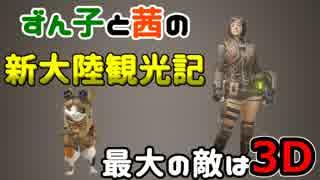 【MHW】ずん子と茜の新大陸観光記【VOICER