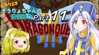 【DQ3】ドラクエ3:そうりょちゃんの僧侶縛り_11【ゆっくり実況】