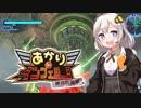 【地球防衛軍5縛りプレイ】あかりinインフェルノ!part43【第11の船】