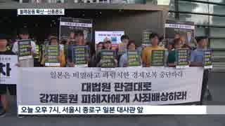 日本政府の輸出規制措置に学生が日本大使館前で抗議 不買運動も拡大w