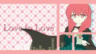 【初音ミク】Love to Love【オリジナル】