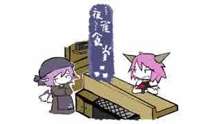 【第11回東方ニコ童祭】夜雀食堂~合いの手をいれる右腕のツナおにぎり~
