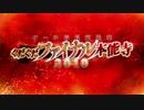 【実況】今更ながらFate/Grand Orderを初プレイする!ぐだぐだファイナル本能寺1