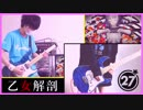 【乙女解剖/DECO*27】ギター弾いてみた(莉犬ver.)みっ汰×りょうちむ.