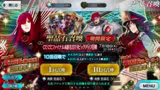 【実況】今更ながらFate/Grand Orderを初プレイする!ぐだぐだファイナル本能寺ガチャ