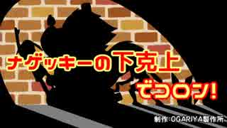 【ポケモンUSM】 対戦ゆっくり実況070 ア
