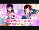 【曲紹介】「魔法少女」なボカロ曲を紹介しながらお喋り!【御丹宮くるみ×ふぅ】