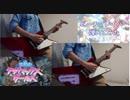 【シャニマス】ビーチブレイバー 弾いてみた【ギター】