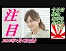 5-A 桜井誠、オレンジラジオ 朝鮮秘史 ~菜々子の独り言 2019年7月4日(木)