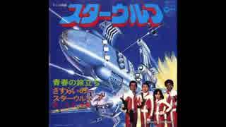 1978年04月02日 特撮 スターウルフ 主題歌 「青春の旅立ち」(ヒデ夕樹)