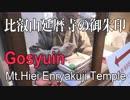 京都・比叡山延暦寺の御朱印を書いて頂きました!Gosyuin in Mt.Hiei Enryakuji Temple|Kyoto,Japan Travel Guide