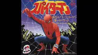 1978年05月17日 特撮 スパイダーマン 主題歌 「駆けろ!_スパイダーマン」(ヒデ夕樹)