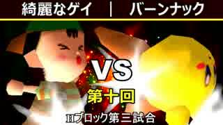 【第十回】64スマブラCPUトナメ実況【Hブロック第三試合】
