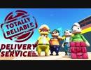 ハチャメチャ宅配アクションを4人で実況プレイ!【Totally Reliable Delivery Service】