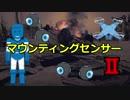 マウンティングセンサーⅡ【1/2】