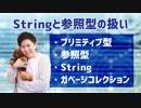 【Javaプログラミング入門 #9】Stringと参照型の扱い(プリミティブ型:参照型:String:ガベージコレクション) ※1.5倍速での再生を推奨