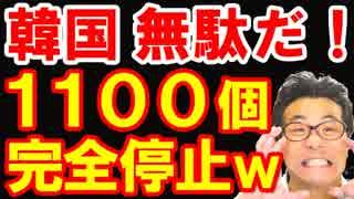 韓国が日本の対韓輸出規制を受け1100品目の半導体被害で韓国企業崩壊!世界から完全孤立し泣叫ぶが時すでに遅しw【KAZUMA Channel】
