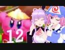 【VOICEROID実況】ゆゆっと!ノーダメ!星のカービィトリプルデラックス!パート12