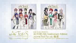 【7/17発売】ACTORS 5th Anniversary Edit