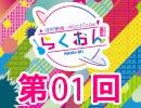 仲村宗悟・Machicoのらくおん 第1回【おまけ付き有料版/会員無料】