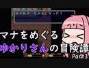 【聖剣伝説2】マナをめぐるゆかりさんの冒険譚Part3【VOICEROID実況】