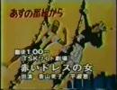 テレビ局のオープニング・エンディング 1990年頃 #1