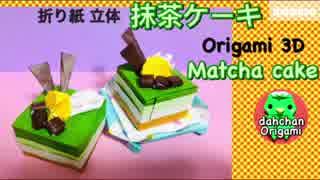 【折り紙】立体☆抹茶ケーキ(音声解説)