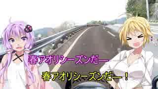 バイクでゆかマキフィッシング 第7話