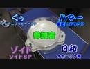 【総合10人対戦】タミフルベイブレードを遊ぶ01