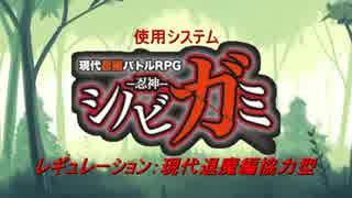 【シノビガミ実卓リプレイ】有翼の標的(