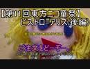 【第11回東方ニコ童祭】ビストロ=アリス(後編)