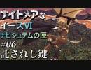 【イース6実況】ナイトメアなイースⅥ ナピシュテムの匣 #6【...