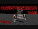 【KSP1.6.1】未来科学で太陽系開発Vol.08【ゆっくり実況】