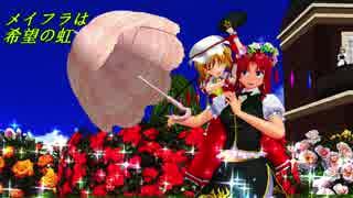 【第11回東方ニコ童祭】 メイフラは希望
