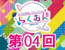仲村宗悟・Machicoのらくおん 第4回【おまけ付き有料版/会員無料】