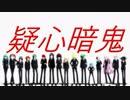 【第11回東方ニコ童祭】主人公&自機キャラ達で疑心暗鬼【VIVITカスタムテスト】