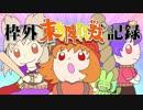 【第11回東方ニコ童祭】☯東方陣取戦☯ 枠外記録