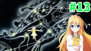 【塊魂アンコール】琴葉姉妹達は早く帰ってゲームがしたい。#13