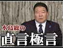 【直言極言】選挙戦開始!本物と偽物の見分け方[桜R1/7/5]