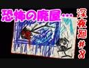 【訛りすぎゲーム実況】深夜廻 part.08【グリオとかつき】
