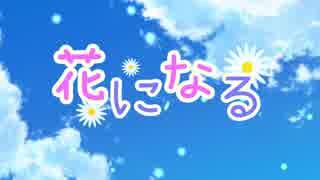 【MV】花になる / kokone