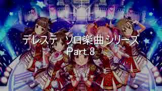 パワプロ2019応援歌 デレステソロシリーズ Part.8