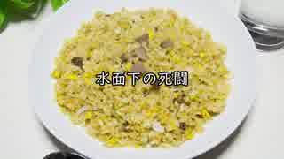 【シノビガミ】水面下の死闘(1話完結)