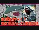 【映画紹介】サメのウロコ/『フライング・ジョーズ』【サメ紹介】