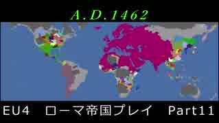 EU4 ローマ帝国プレイ Part11