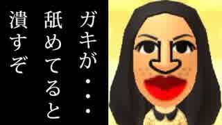 ホモガキコレクション迫真生活.mp7