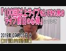 『100回以上ライブしてきた男のライブ前日の心得』etc【日記的動画(2019年07月05日分)】[ 96/365 ]