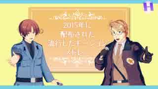 【APヘタリアMMD+人力】2015年メドレー合作【2015年組同窓会】