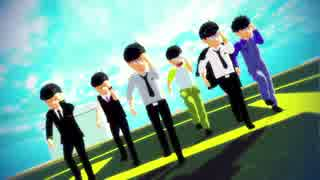 【MMDおそ松さん】唯我独尊 ONLY ONE 空